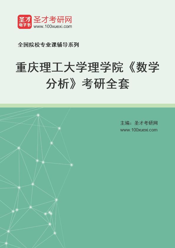 2021年重庆理工大学理学院《数学分析》考研全套