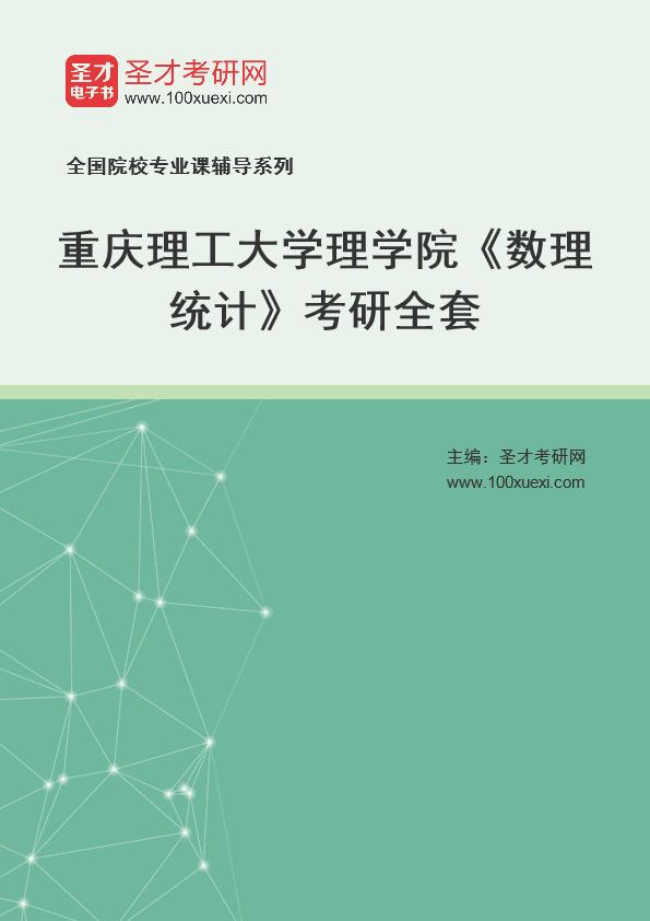 2021年重庆理工大学理学院《数理统计》考研全套