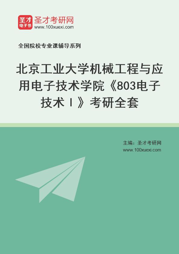 2021年北京工业大学机械工程与应用电子技术学院《803电子技术Ⅰ》考研全套