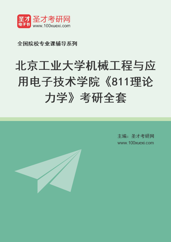 2021年北京工业大学机械工程与应用电子技术学院《811理论力学》考研全套