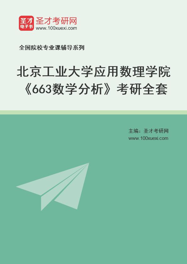 2021年北京工业大学应用数理学院《663数学分析》考研全套