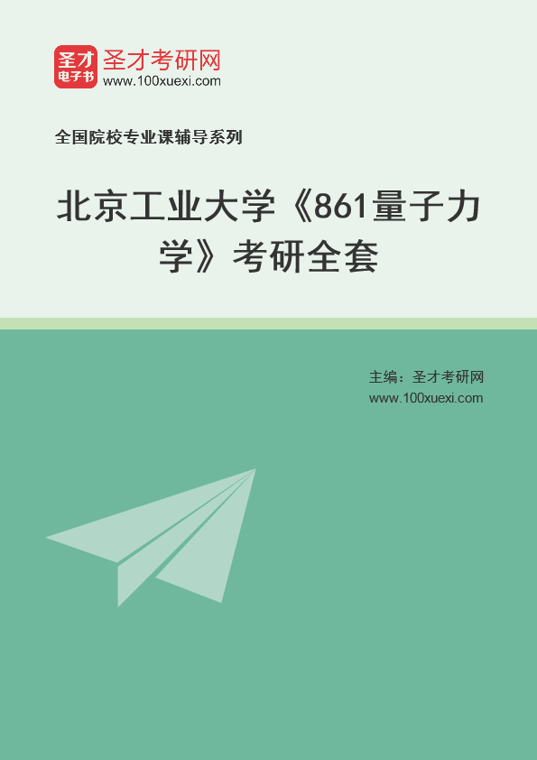2021年北京工业大学《861量子力学》考研全套