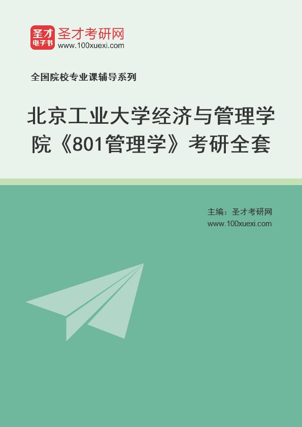 2021年北京工业大学经济与管理学院《801管理学》考研全套