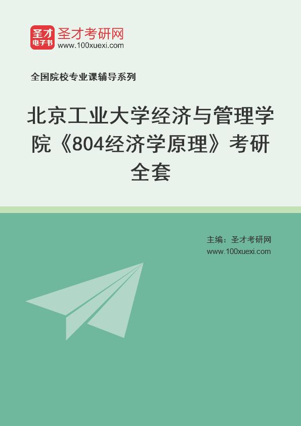2021年北京工业大学经济与管理学院《804经济学原理》考研全套