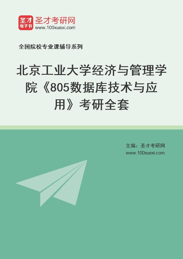 2021年北京工业大学经济与管理学院《805数据库技术与应用》考研全套