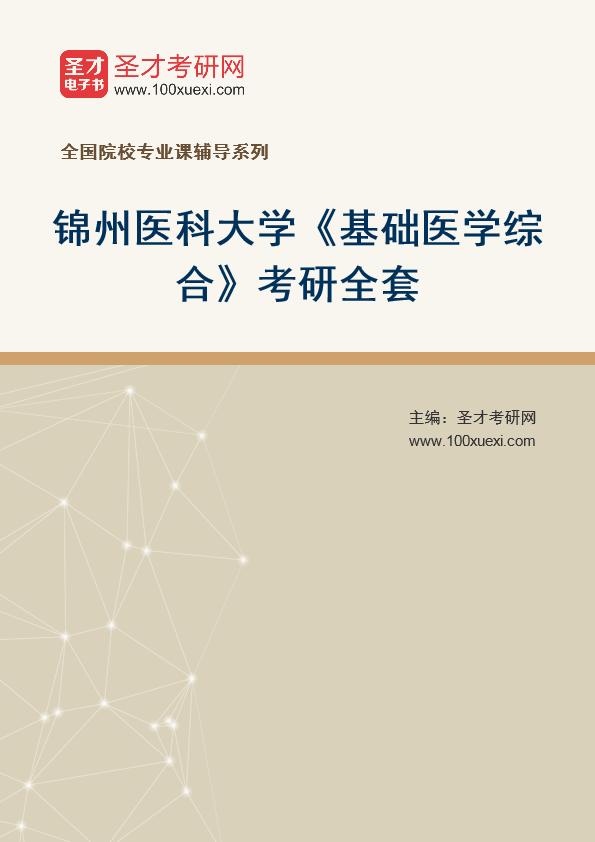 2021年锦州医科大学《基础医学综合》考研全套