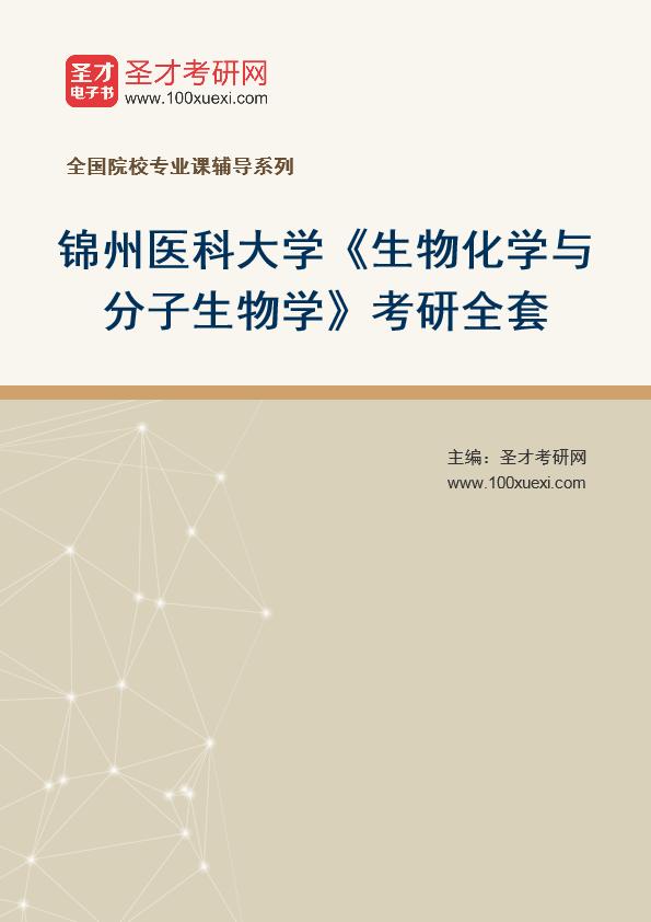 2021年锦州医科大学《生物化学与分子生物学》考研全套