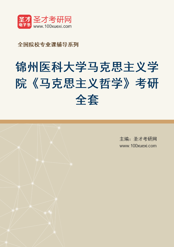 2021年锦州医科大学马克思主义学院《马克思主义哲学》考研全套