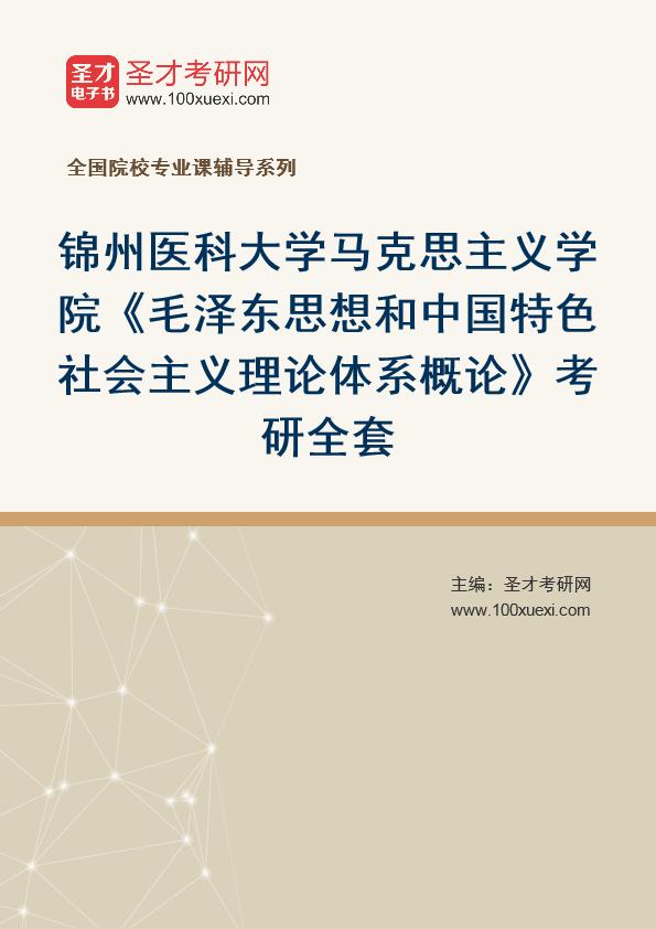 2021年锦州医科大学马克思主义学院《毛泽东思想和中国特色社会主义理论体系概论》考研全套
