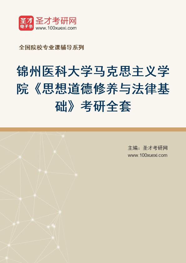 2021年锦州医科大学马克思主义学院《思想道德修养与法律基础》考研全套