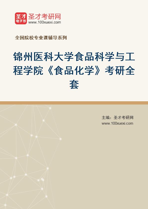 2021年锦州医科大学食品科学与工程学院《食品化学》考研全套