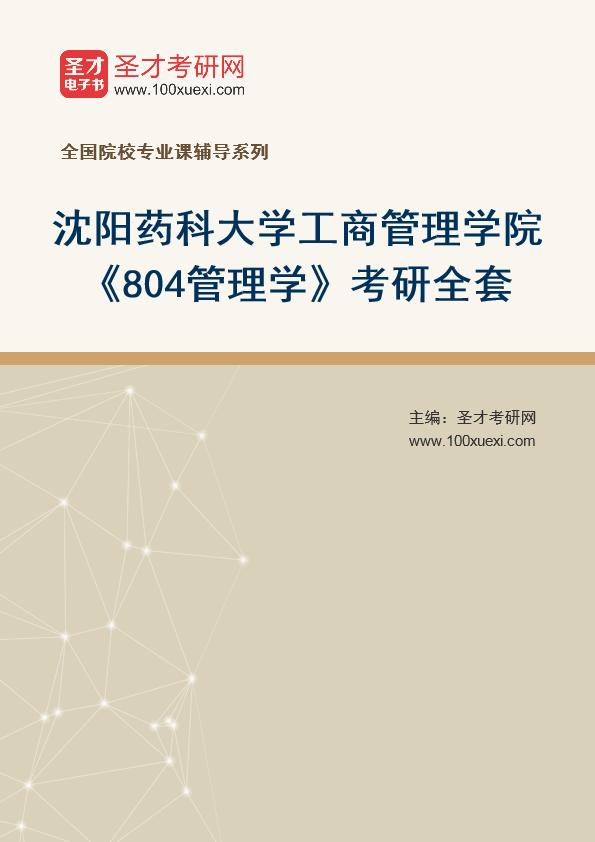 2021年沈阳药科大学工商管理学院《804管理学》考研全套