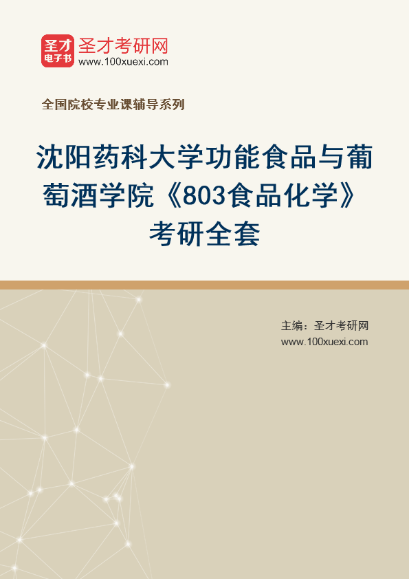 2021年沈阳药科大学功能食品与葡萄酒学院《803食品化学》考研全套