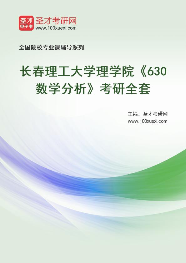 2021年长春理工大学理学院《630数学分析》考研全套