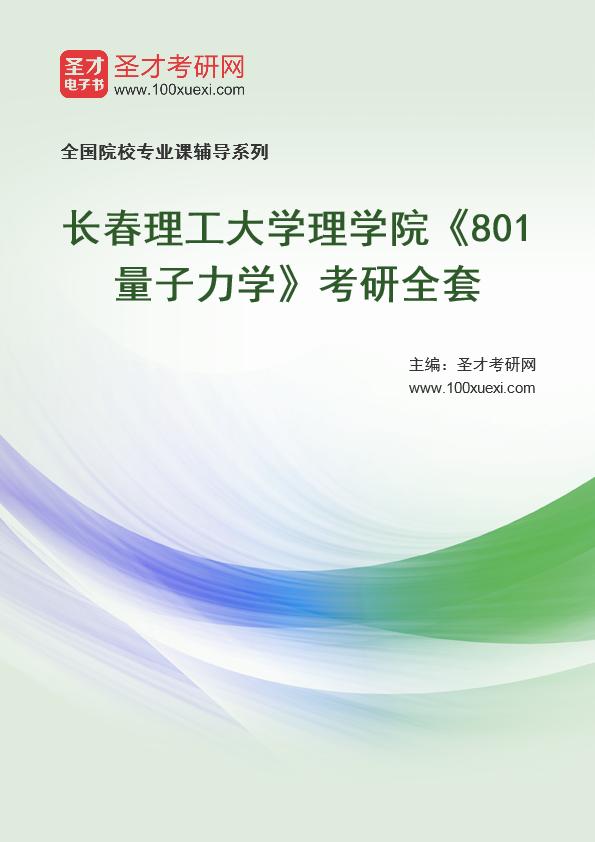 2021年长春理工大学理学院《801量子力学》考研全套