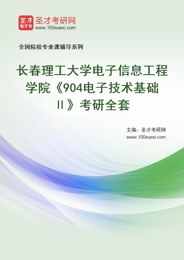 2021年长春理工大学电子信息工程学院《904电子技术基础Ⅱ》考研全套