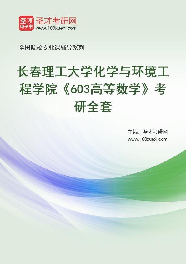 2021年长春理工大学化学与环境工程学院《603高等数学》考研全套