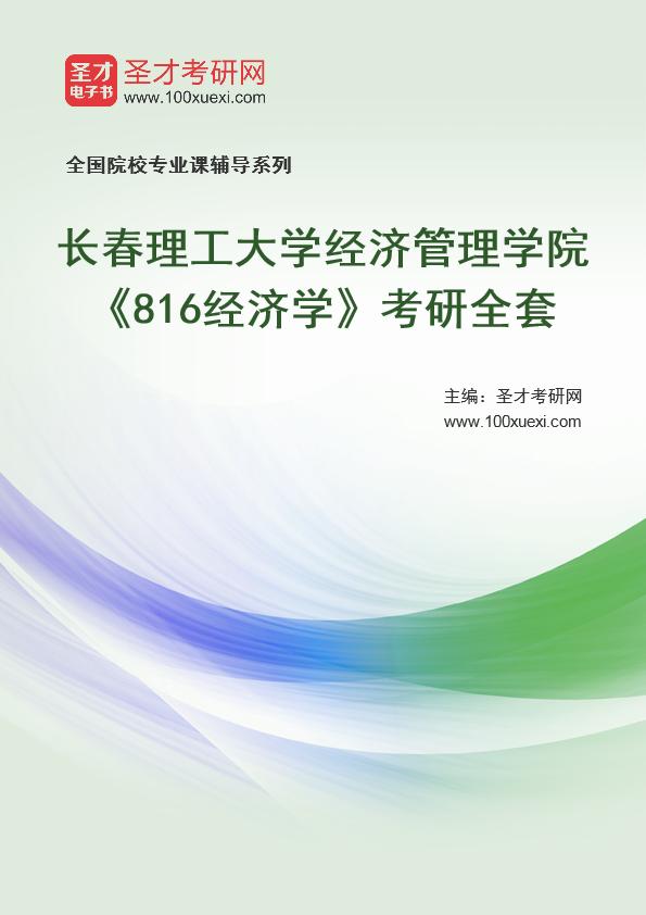 2021年长春理工大学经济管理学院《816经济学》考研全套