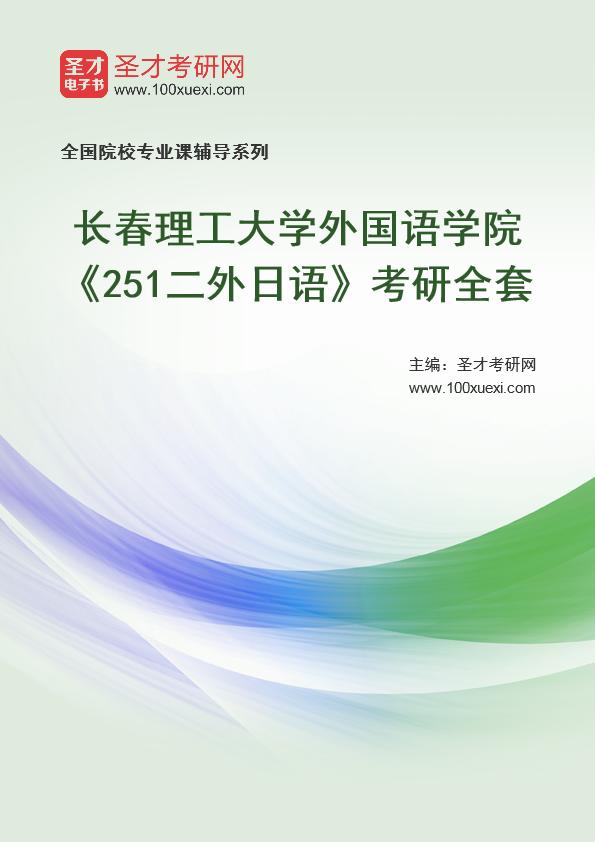 2021年长春理工大学外国语学院《251二外日语》考研全套