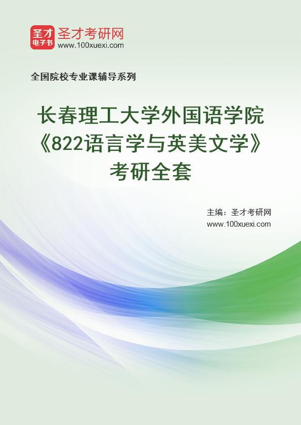 2021年长春理工大学外国语学院《822语言学与英美文学》考研全套