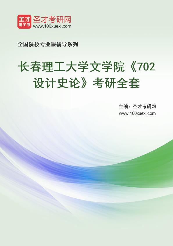 2021年长春理工大学文学院《702设计史论》考研全套