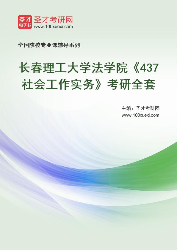 2021年长春理工大学法学院《437社会工作实务》考研全套