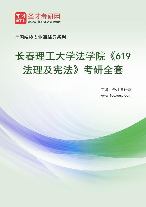 2021年长春理工大学法学院《619法理及宪法》考研全套