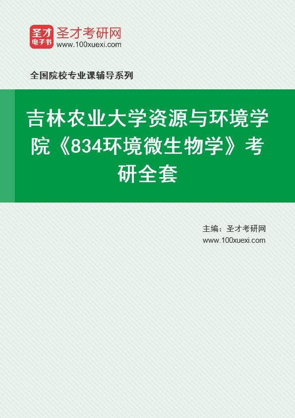 2021年吉林农业大学资源与环境学院《834环境微生物学》考研全套