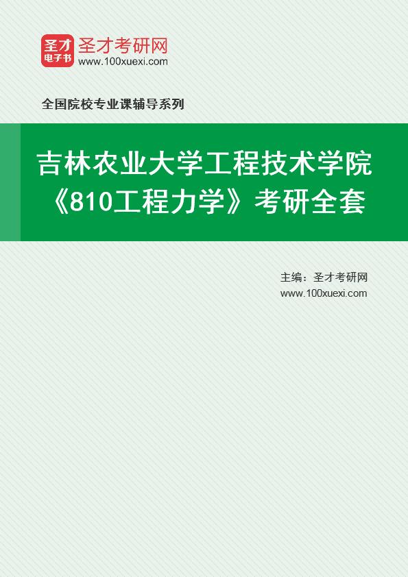 2021年吉林农业大学工程技术学院《810工程力学》考研全套
