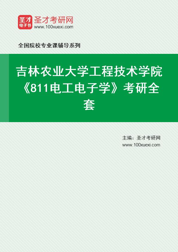 2021年吉林农业大学工程技术学院《811电工电子学》考研全套