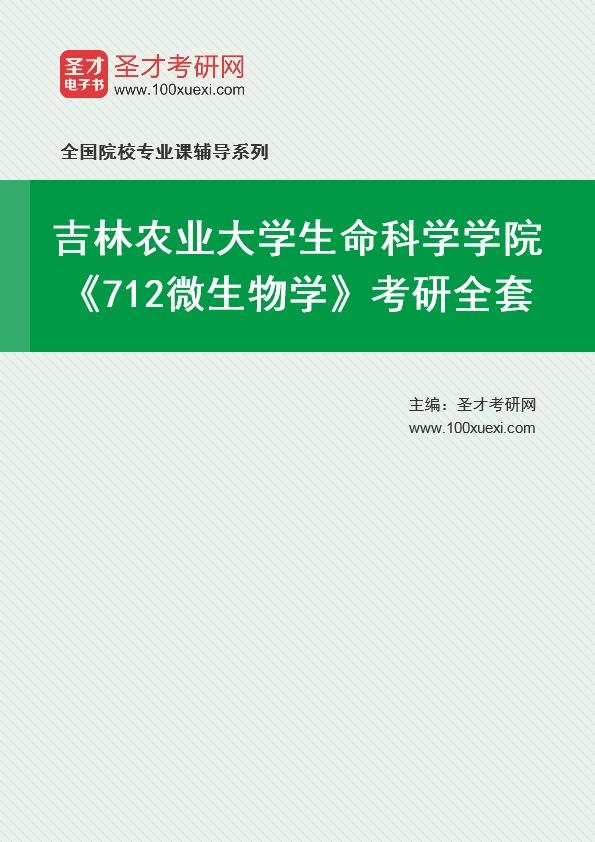 2021年吉林农业大学生命科学学院《712微生物学》考研全套