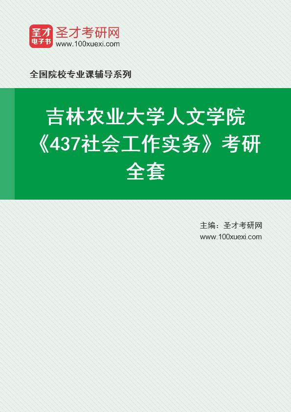 2021年吉林农业大学人文学院《437社会工作实务》考研全套