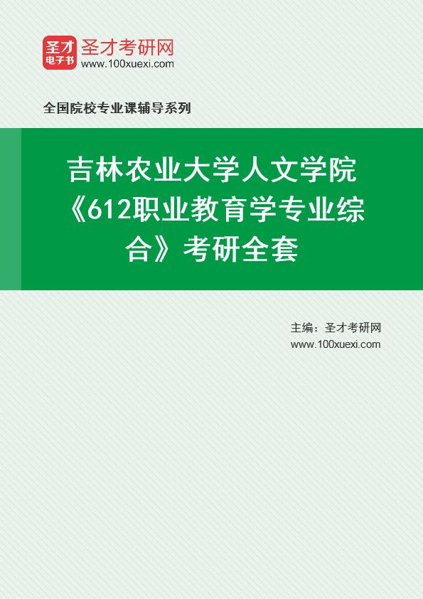 2021年吉林农业大学人文学院《612职业教育学专业综合》考研全套