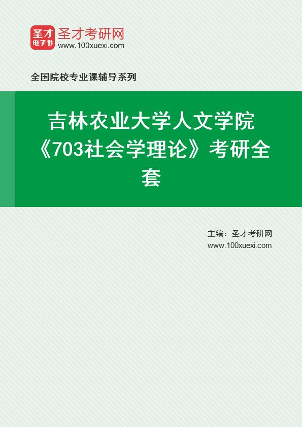 2021年吉林农业大学人文学院《703社会学理论》考研全套