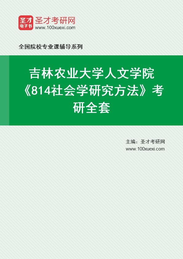 2021年吉林农业大学人文学院《814社会学研究方法》考研全套