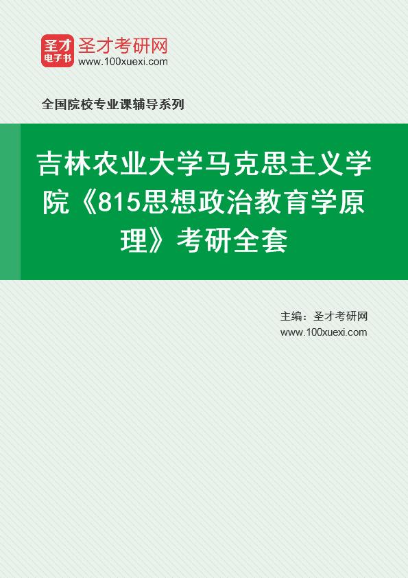 2021年吉林农业大学马克思主义学院《815思想政治教育学原理》考研全套