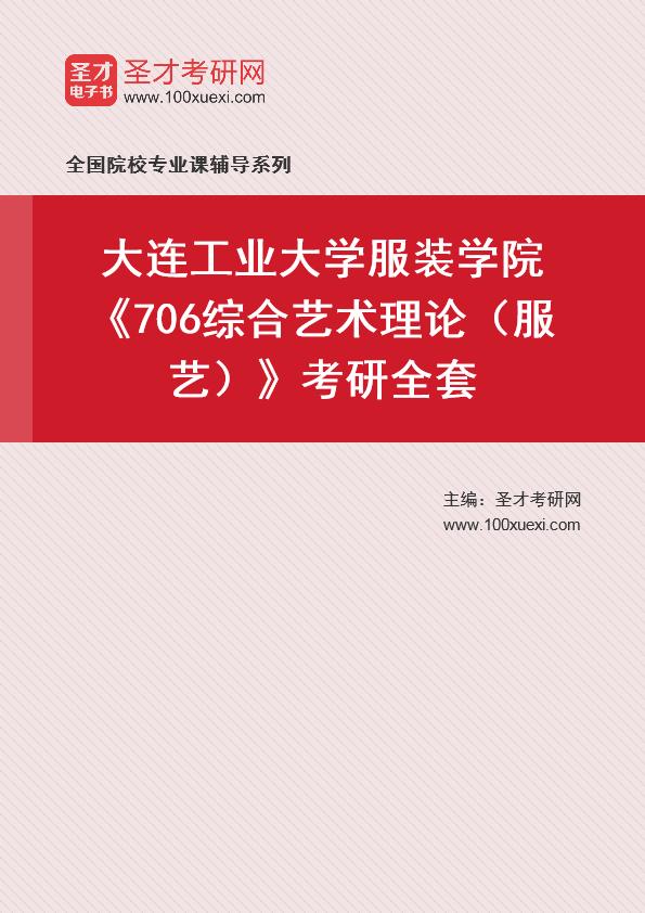 2021年大连工业大学服装学院《706综合艺术理论(服艺)》考研全套