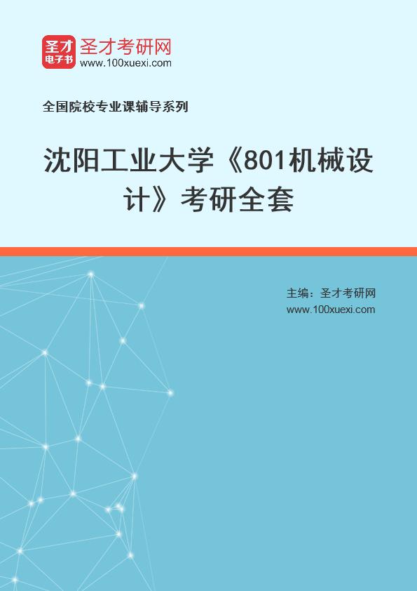 2021年沈阳工业大学《801机械设计》考研全套