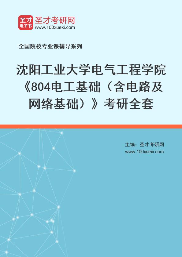 2021年沈阳工业大学电气工程学院《804电工基础(含电路及网络基础)》考研全套