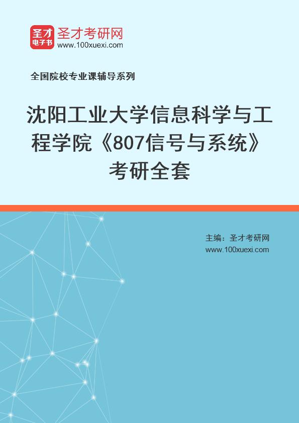 2021年沈阳工业大学信息科学与工程学院《807信号与系统》考研全套