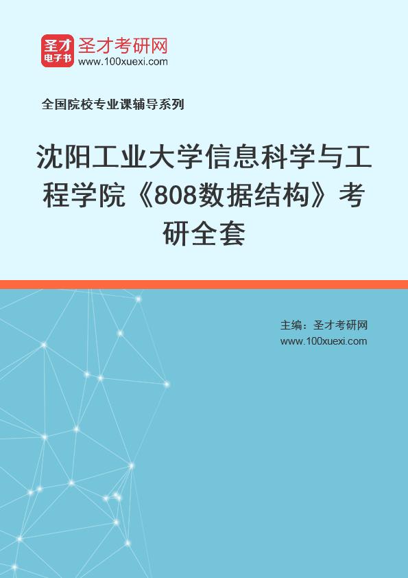 2021年沈阳工业大学信息科学与工程学院《808数据结构》考研全套