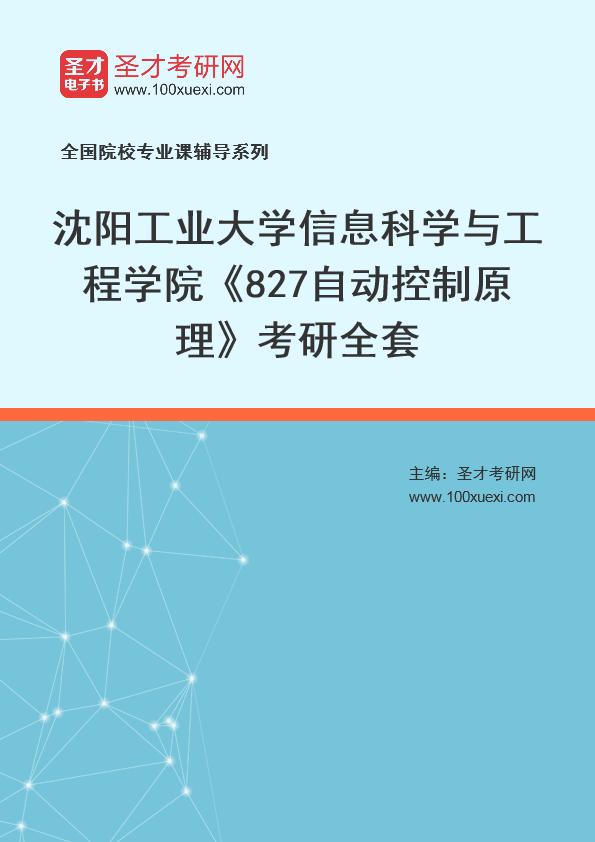2021年沈阳工业大学信息科学与工程学院《827自动控制原理》考研全套
