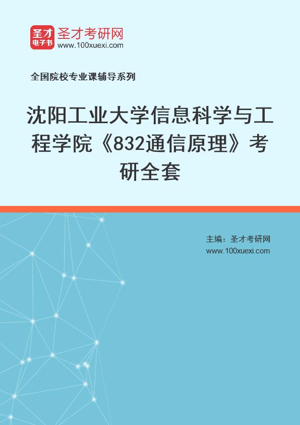 2021年沈阳工业大学信息科学与工程学院《832通信原理》考研全套