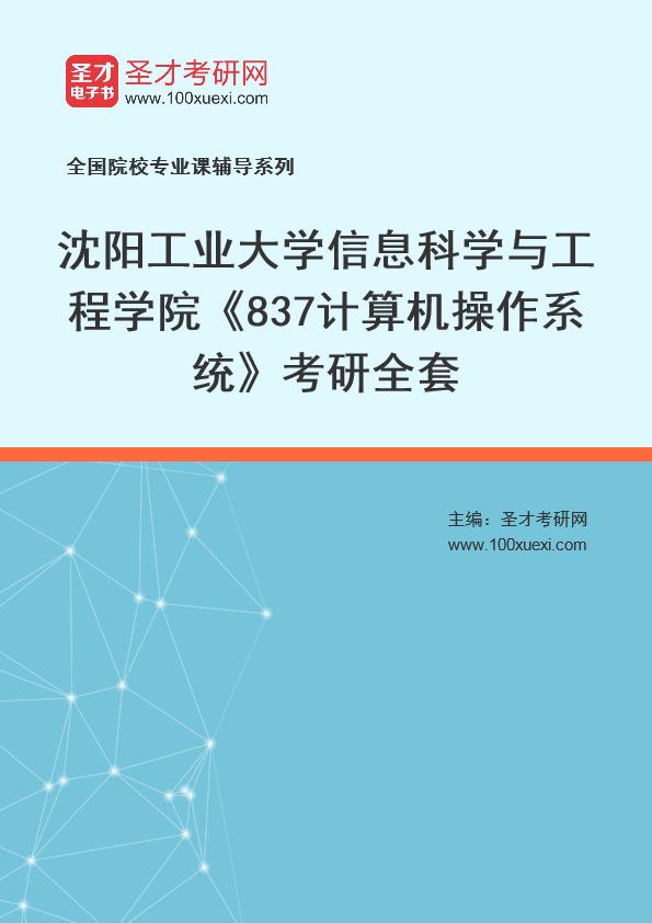 2021年沈阳工业大学信息科学与工程学院《837计算机操作系统》考研全套