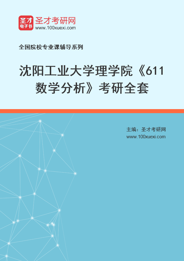 2021年沈阳工业大学理学院《611数学分析》考研全套
