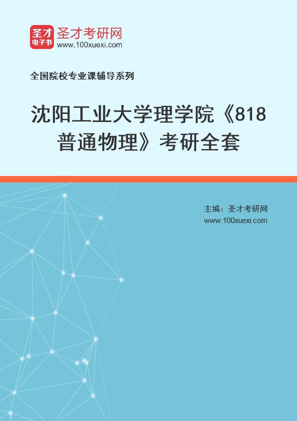 理学院 工业大学369学习网