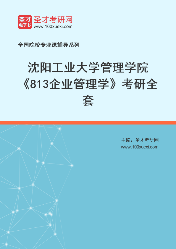 2021年沈阳工业大学管理学院《813企业管理学》考研全套