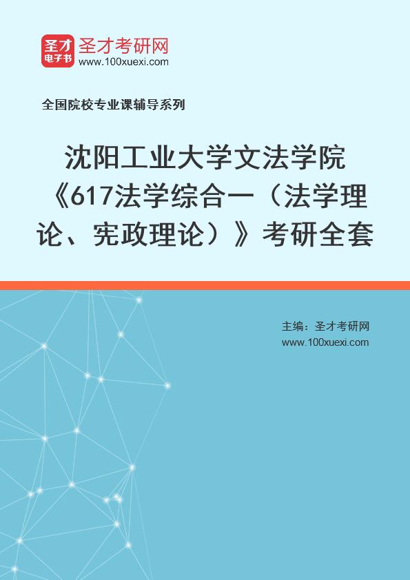 法学 理论369学习网
