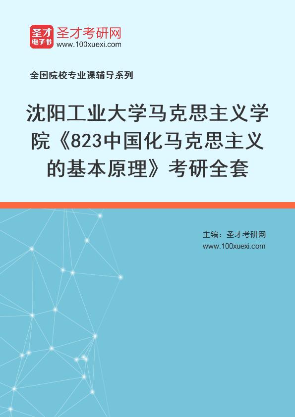 2021年沈阳工业大学马克思主义学院《823中国化马克思主义的基本原理》考研全套