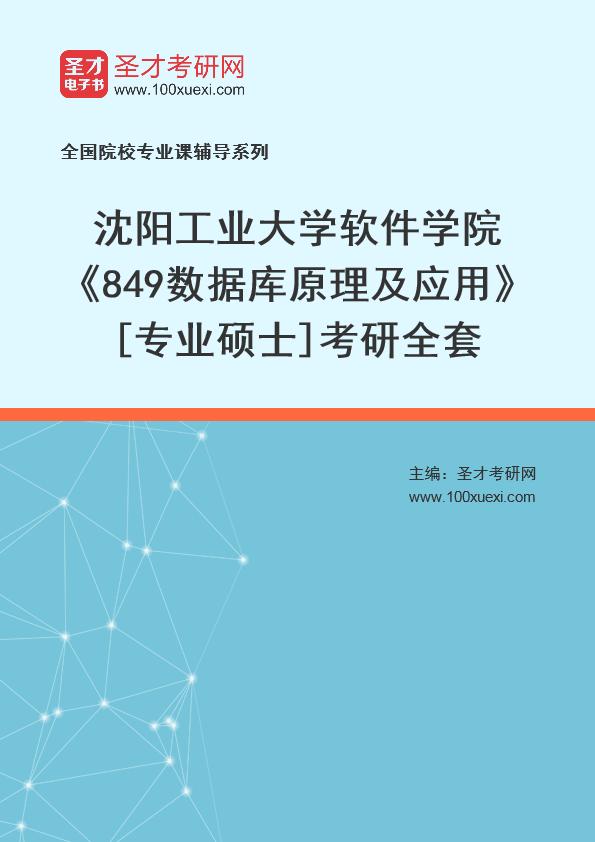 2021年沈阳工业大学软件学院《849数据库原理及应用》[专业硕士]考研全套